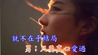 getlinkyoutube.com-今生無緣來生再聚~女單音.mpg