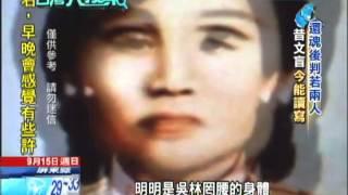 getlinkyoutube.com-2013.09.15台灣大搜索/真有「借屍還魂」? 少女借老婦軀體「復活」!