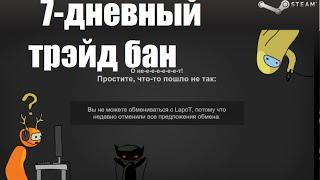 getlinkyoutube.com-Семидневный трэйд бан в Steam