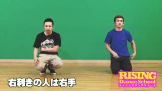 getlinkyoutube.com-【B-BOY】チェアー RISING Dance School ライジングダンス TAISUKE CHAIR