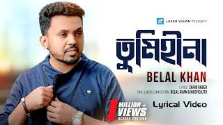 Tumihina | Belal Khan | Lyrical Video | Zahid Akbar | Musfiq Litu