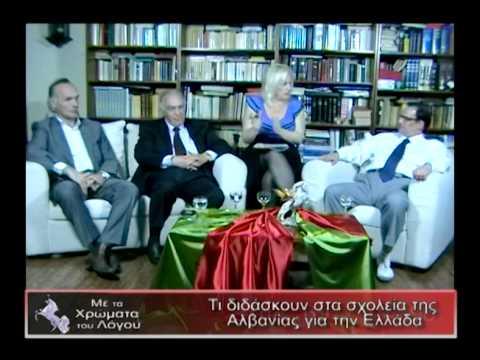 Τι διδάσκουν στα σχολεία της Αλβανίας για την Ελλάδα (2)