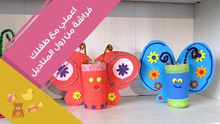 getlinkyoutube.com-اعملي مع طفلك فراشات ملونة من رول المناديل | Toilet roll butterfly