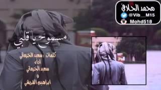 getlinkyoutube.com-شيلة مسموح ياقلبي سعيد الخزماني وإبراهيم القريشي