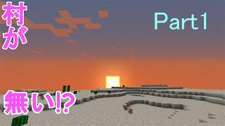 getlinkyoutube.com-やきとりゅふのきのこな村作り生活 part1 【Minecraft】 ~村探し~
