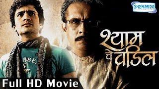 getlinkyoutube.com-Shyamche Vadil (HD) - Latest Marathi Movie - Chinmay Udgirkar -Mohan Agashe -Reema Lagoo -Full Movie