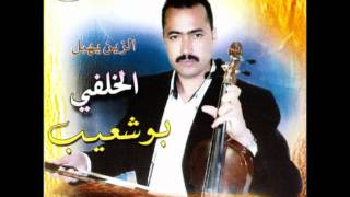 getlinkyoutube.com-El Khalfi Bouchaib - Zza3ri.wmv