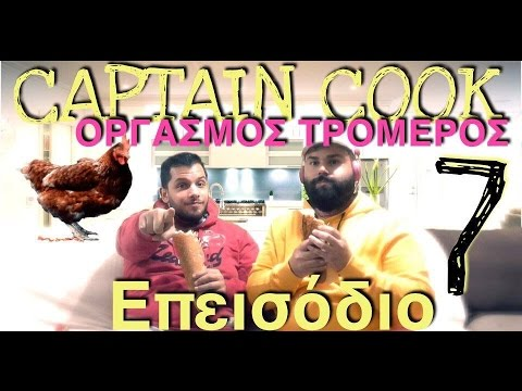 Captain Cook - 7th Episode (Sokolatakia Diet) - MpempisRIdge Productions