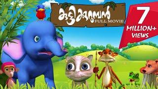Latest Malayalam Kids Animation Movie   Kuttikurumban