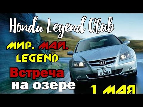 Встреча Honda Legend Club