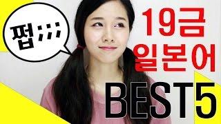getlinkyoutube.com-[#17.어디선가 들어본 적 있는 19금 일본어 BEST5] 무료 일본어