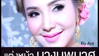 getlinkyoutube.com-แต่งหน้าหวาน แบบเจ้าสาวชุดไทย