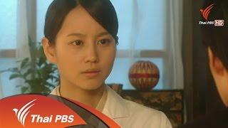 getlinkyoutube.com-เร็วๆ นี้ที่ Thai PBS  : Dr.Ume คุณหมอหน้าใสหัวใจนักสู้ ตอนจบ (30 ต.ค. 57)