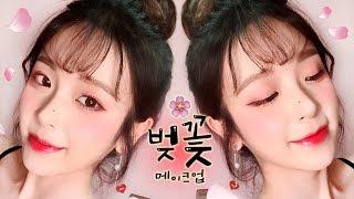🌸벚나무에 핀 새싹 메이크업🌿 (벚꽃 핑크 메이크업) Cherry Blossom Makeup|로즈하 ROSEHA