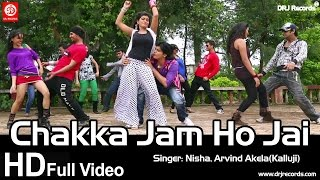getlinkyoutube.com-Chakka Jam Ho Jai | Full Video Song | Dil Bhail Deewana | Nisha & Arvind Akela(Kalluji)