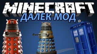 getlinkyoutube.com-ДАЛЕК МОД! ТАРДИС, Новые Мобы, Авто! - Minecraft (Обзор Мода)
