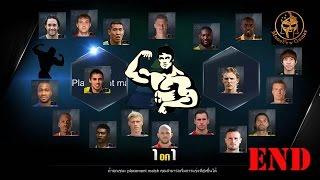 getlinkyoutube.com-STR TEAM ทีม แข็งแรงที่สุดในสามโลก (FIFA ONLINE 3) ตอนจบ