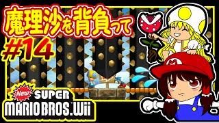 getlinkyoutube.com-ゆっくり実況プレイ 魔理沙を背負って #14 NewスーパーマリオブラザーズWii/New Super Mario Bros.Wii