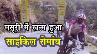 पहाड़ों की रानी मसूरी मे समाप्त हुआ एशिया का साइकिल रोमांच