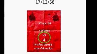 """getlinkyoutube.com-""""ยันต์แดง"""" 17/12/58 งวดที่แล้วเข้าวิ่งบน งวดนี้ต้องตาม วิเคราะห์อ.ช้าง ชุดเดียว คัดเลขเน้นๆ ห้ามพลาด"""
