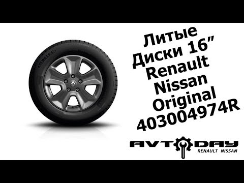 Литые диски 16' Renault, Duster, Megane, Fluence + NISSAN (403004974r)