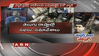 Jesus Miracles Pastor Pradeep Kumar Illegal Activities Video Goes Viral _ ABN Te.mp4