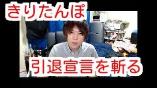 getlinkyoutube.com-【物申す】きりたんぽちゃん引退宣言について斬る