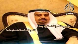 قصيدة مهداه من المنشد فايد السليمي إلى الشيخ فيصل حروش الجربا مونتاج مشعل الحميدي