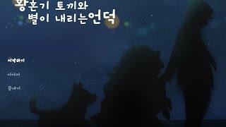 getlinkyoutube.com-황혼기 토끼와 별이 내리는 언덕 감동 RPG게임 3화