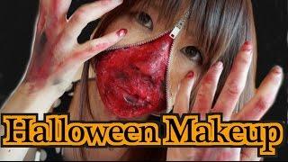 getlinkyoutube.com-【閲覧注意】Halloween Makeup 〜100均や身近にある材料で簡単特殊メイク【めいちゃんねる】