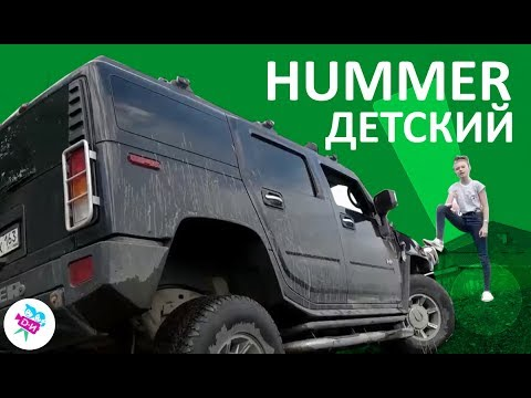 Детский обзор на Hummer H2