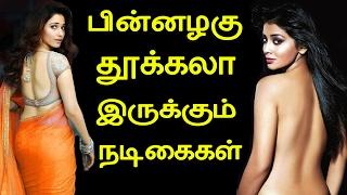 பின்னழகு சூப்பரா இருக்கும் நடிகைகள் | Actress Backside Pose | Tamil Cinema News | Kollywood News width=
