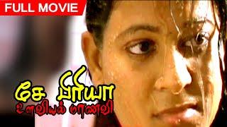 Tamil Full Movie   Che Priya Ullaviyal Maanavi   Romantic Movie   Ft.Nikhil Chinapa, Akanksha Popli