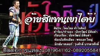 getlinkyoutube.com-อ้ายสิแทนเขาได้บ่ - ไหมไทย หัวใจศิลป์ - [Official Audio]