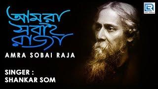 getlinkyoutube.com-Amra Sobai Raja   Rabindra Sangeet   Patriotic Bengali Song