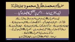 getlinkyoutube.com-Aik Bahtreen Dua  Hakeem Tariq Mehmood Chughati Ubqari