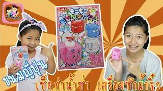 getlinkyoutube.com-ขนมญี่ปุ่นเซ็ตทำน้ำซ่า เครื่องซักผ้าจิ๋ว พี่ฟิล์ม น้องฟิวส์ Happy Channel