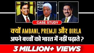 क्यों Ambani, Premji और Birla अपने बच्चों को भारत में नहीं पढ़ाते । Case Study | Ujjwal Patni