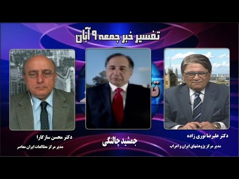 تلویزیون ایران فردا - تفسیر خبر جمعه 9 آبان