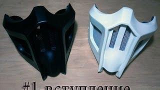getlinkyoutube.com-(НА ИЗГОТОВКУ) #1 туториал по созданию маски noob'a saibot'a