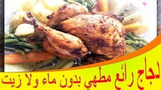 getlinkyoutube.com-دجاج رائع مطهي بدون ماء و لا زيت