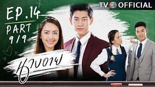 getlinkyoutube.com-นางอาย NangEye EP.14 ตอนที่ 9/9 | 03-12-59 | TV3 Official