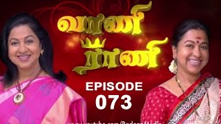 Vani Rani 02-05-2013 Episode 73 today full hd youtube video 2.5.13 | Sun Tv Shows Vani Rani Serial 2nd May 2013 at srivideo