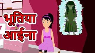 भूतिया आईना | Hindi Cartoon | Moral Stories for Kids | Maha Cartoon TV XD