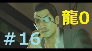 getlinkyoutube.com-【龍が如く0実況】ついに真島登場!第3章『輝く監獄』 yakuza0 #16