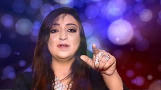 Nashay De Lath Gaiye - Afshan Zaibe - New Song 2017 - Eid Special Song