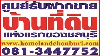 getlinkyoutube.com-บ้านมือสองชลบุรี สวยมาก www.homelandchonburi.com