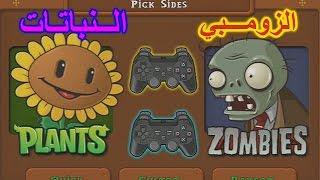 getlinkyoutube.com-لعبة النباتات ضد الزومبيز | زيزوتايقر ضد خالد قمبوز | Plants vs Zombies