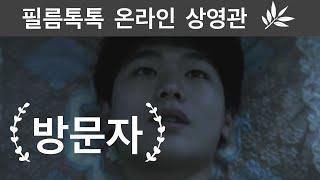 getlinkyoutube.com-[단편영화] [공포] [인하대 - 촬영조명 워크샵]  제목: 방문자