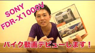 getlinkyoutube.com-【SONY FDR-X1000V】ソニーのアクションカムがやってきた!
